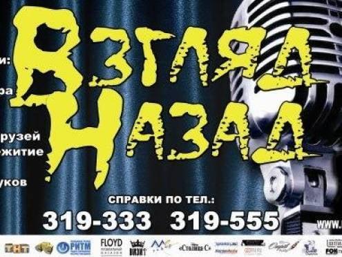 """В Саранске пройдет кавер-фестиваль ветеранов рока """"Взгляд Назад 2012"""""""