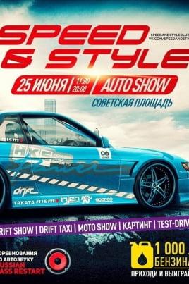 Автошоу Speed & Style 2016 постер
