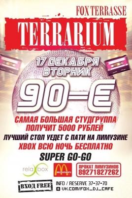 90 - e постер