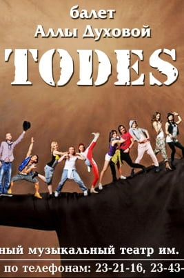 Тодес постер
