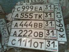«Блатные» автомобильные номера будут продавать на аукционах