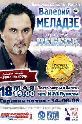 Валерий Меладзе постер