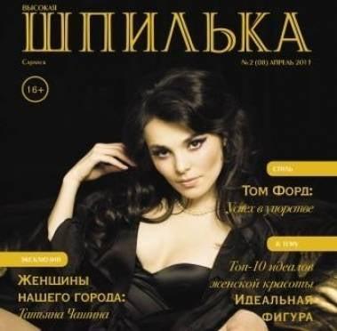 Журнал «Высокая шпилька» в Саранске продолжает проект «Женщины нашего города»