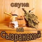 Сауна на Сызранской