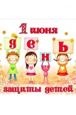 Праздничная программа ко дню защиты детей в краеведческом музее постер