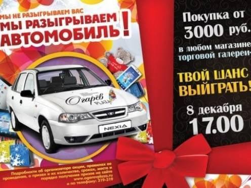 ТРК «Огарев Plaza» в Саранске подарит автомобиль