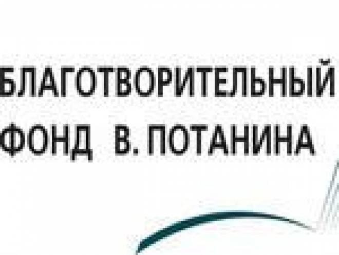 Преподаватель университета Мордовии – обладатель гранта благотворительного фонда Потанина