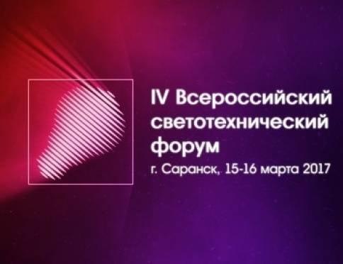 В Саранске соберутся светотехники со всей России