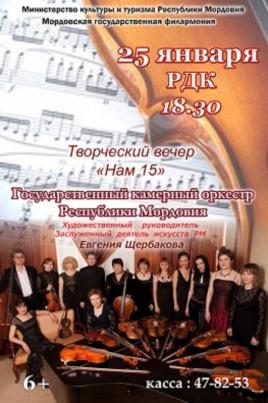 Государственный камерный оркестр Республики Мордовии постер