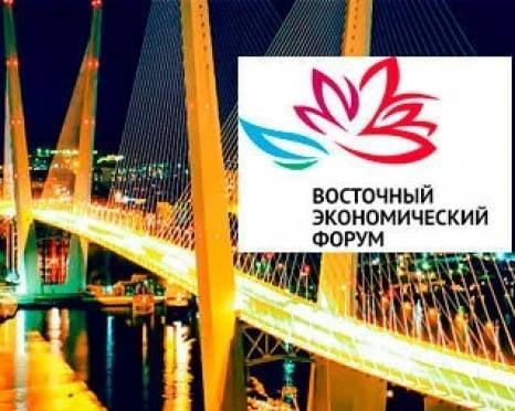 РСХБ принял участие в экологической сессии Восточного экономического форума