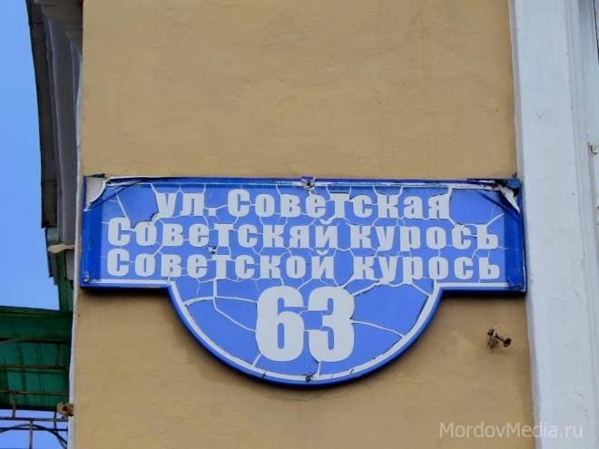 Названия новых улиц в Саранске будут вне политики