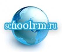 В Саранске открылся школьный портал Schoolrm.ru