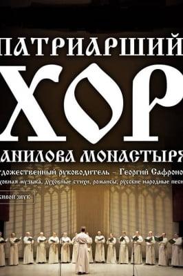 Патриарший мужской хор Московского Свято-Данилова монастыря