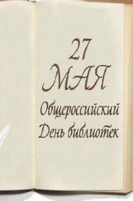 Есть храм у книг – Библиотека! постер