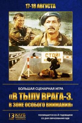 В тылу врага-3 постер
