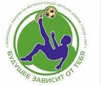В Саранске сыграют будущие «звезды» футбола