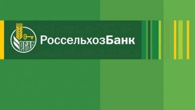 С начала 2018 года Россельхозбанк направил на поддержку бизнеса 56 млрд рублей