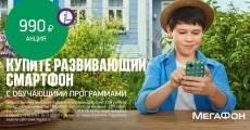 «МегаФон» поможет подготовить ребенка к школе «в один клик»