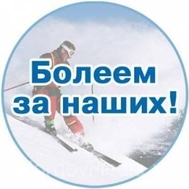 Олимпиада-2014: «Болеем за наших!» на Мордовмедиа.ру