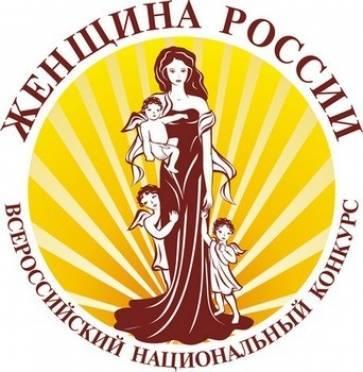 Мордовия присоединилась к всероссийскому конкурсу «Женщина России»