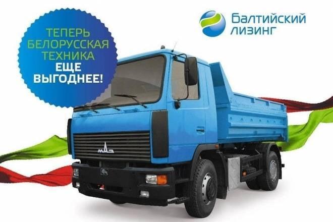 Техника производителей Белоруссии стала доступнее с «Балтийским лизингом»