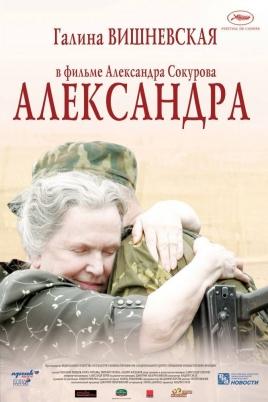 Александра постер