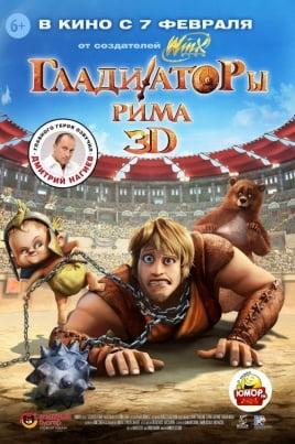 Гладиаторы РимаGladiatori di Roma постер