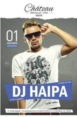 Диджей Haipa постер