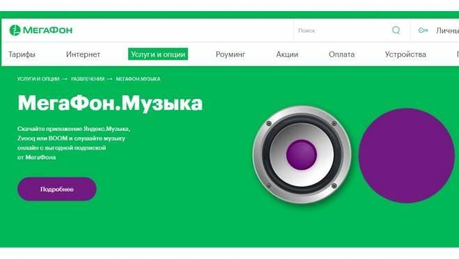 «МегаФон» предлагает безлимитный трафик на сервисы Яндекс.Музыка, Boom и Zvooq