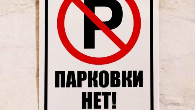На улице Косарева в Саранске парковка будет временно ограничена