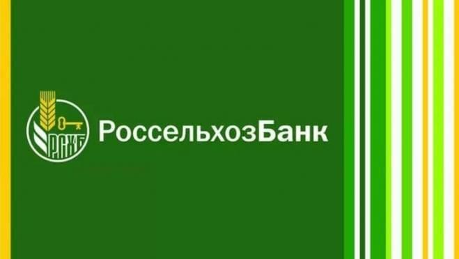 Чистая прибыль РСХБ по итогам 11 месяцев 2017 — 1,7 млрд рублей