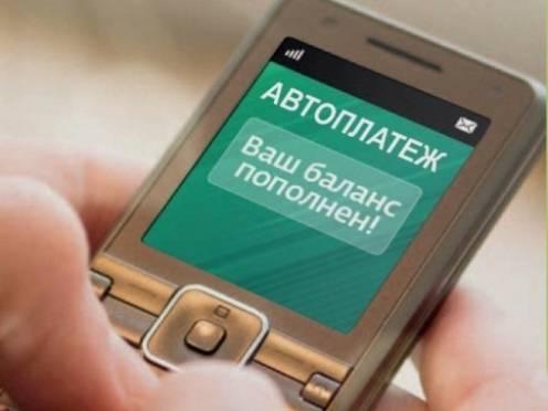 10% от автоплатежа – дополнительно на мобильный счет
