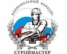 В Саранске лучший каменщик Приволжья получит 100 тыс рублей