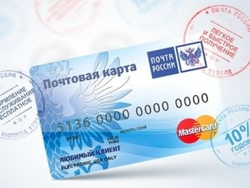 Почта предлагает жителям Мордовии оценить преимущества почтовой карты
