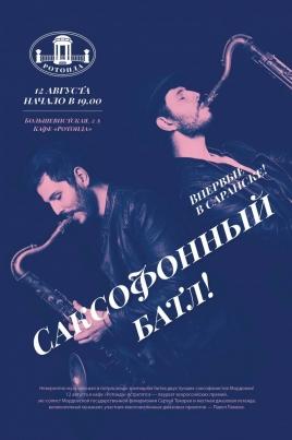 Саксофонный батл постер