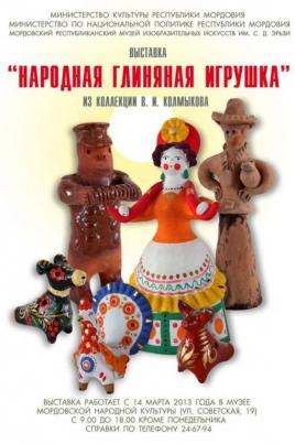 Народная глиняная игрушка постер