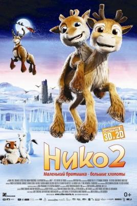 Нико 2Niko 2 - Lentäjäveljekset постер