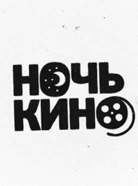 В Мордовии пройдет акция «Ночь кино»