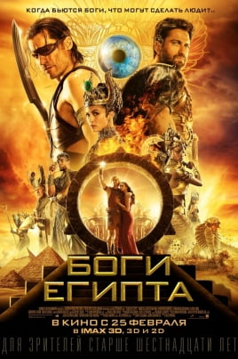 Боги ЕгиптаGods of Egypt постер