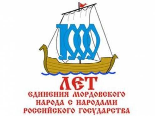 В Саранске состоится памятное гашение марки в честь Тысячелетия