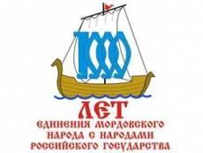 В Мордовии определены сроки празднования Тысячелетия
