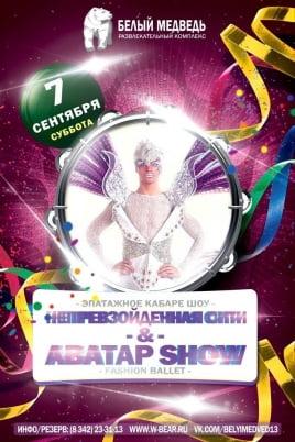 Аватар show постер