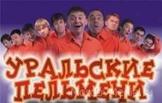 Жителей Саранска приедут смешить «Уральские пельмени»