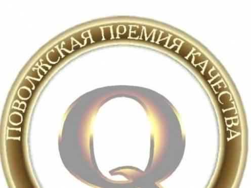 Мордовский «Цветлит» удостоен Поволжской премии в области качества