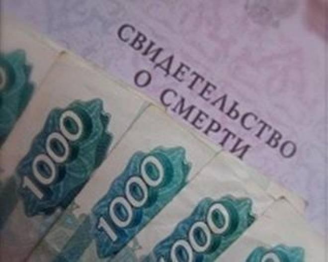 В Мордовии увеличилось пособие на погребение