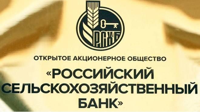 Наблюдательный совет РСХБ отметил рост темпов кредитования АПК