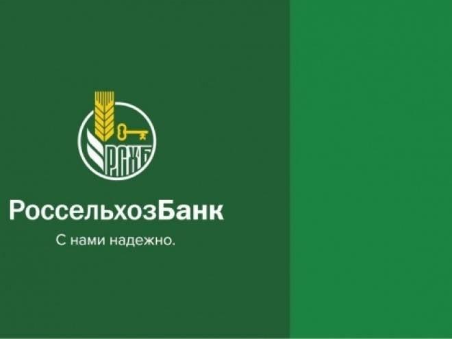 Россельхозбанк направил 2,3 трлн рублей на финансирование Госпрограмм развития сельского хозяйства
