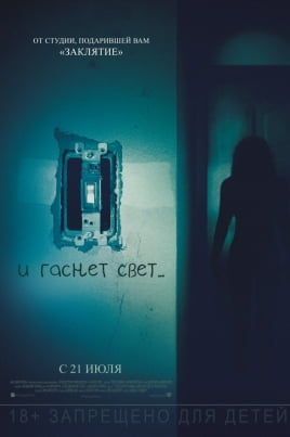И гаснет свет...Lights Out постер