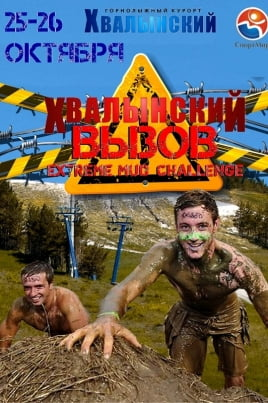 Хвалынский  вызов. Extreme  mud  challenge постер