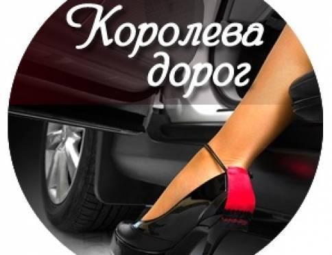 Конкурс «МордовМедиа»: королеве дорог — королевский подарок!